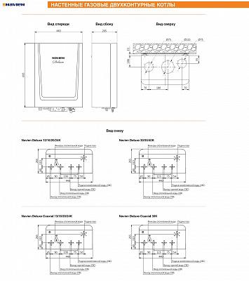 Настенный газовый двухконтурный котёл Navien DELUXE-40K
